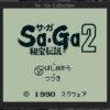【プレイ日記】最初の世界1【SaGa2~秘宝伝説】